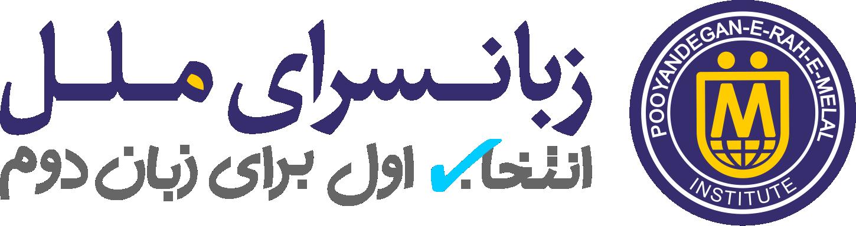 زبانسرای ملل